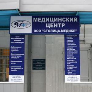 Медицинские центры Измайлово