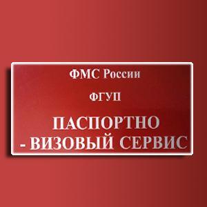 Паспортно-визовые службы Измайлово