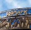 Зоопарки в Измайлово